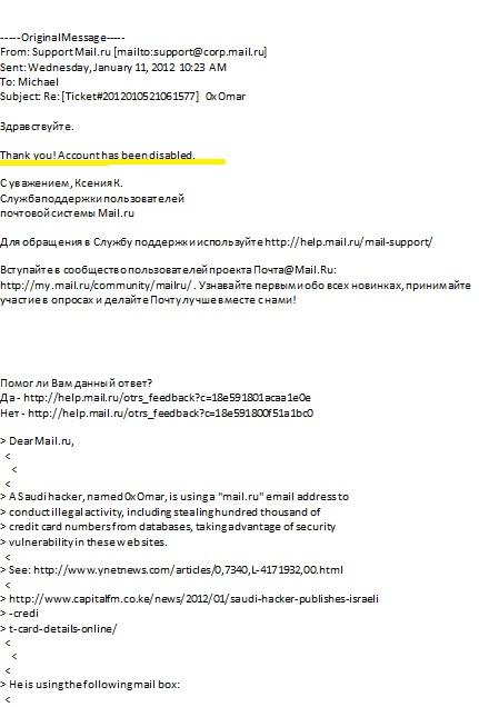 הודעה על סגירת חשבון המייל של ההאקר הסעודי, בתגובה לפניית מיכאל האפרתי